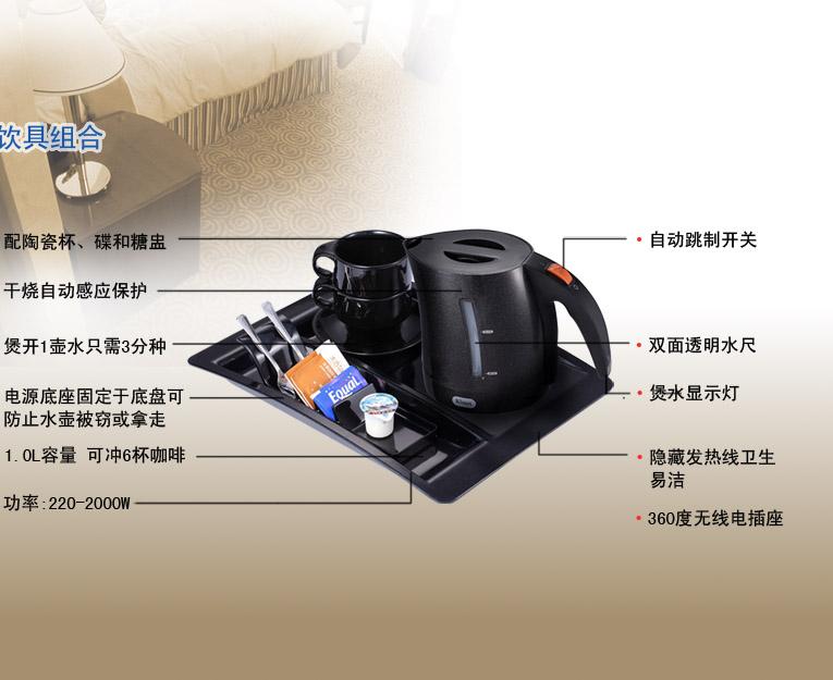 电水壶套装_电热水壶_客房用品/智能用品