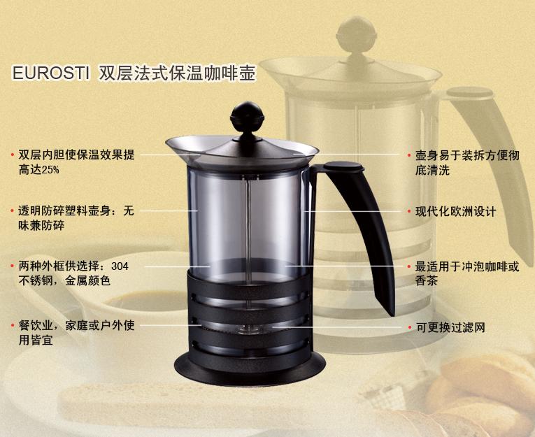 双层法式保温咖啡壶